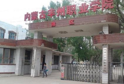 2019年內蒙古豐州職業學院最好的專業排名及重點特色專業目錄