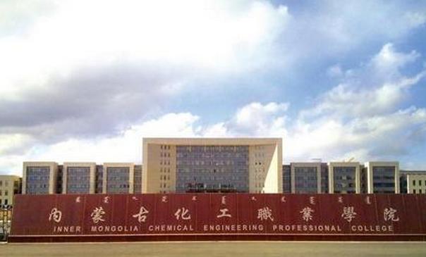 2019年內蒙古化工職業學院最好的專業排名及重點特色專業目錄