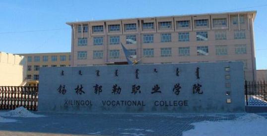 2019年内蒙古单招院校名单及排名,内蒙古最好的十大单招院校有哪些