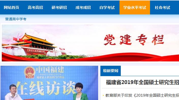 福建省教育考试院官网:www.eeafj.cn