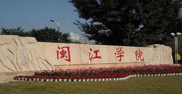 闽江学院录取分数线_2020年闽江学院最好的专业排名及重点特色专业目录 _高考助手网