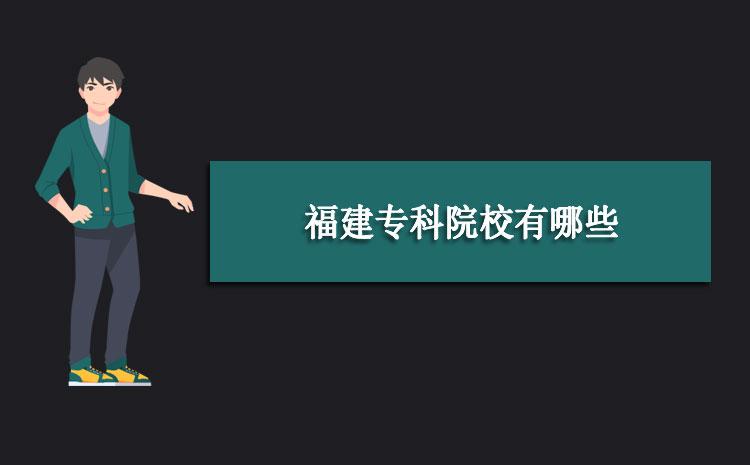 闽江学院录取分数线_2020年福州专科院校有哪些及录取分数线排名_高考助手网