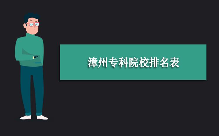 2020年漳州专科院校排名表,漳州专科院校录取分数线排行榜