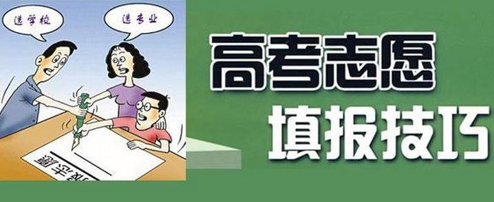 2019年福建福建时时彩开奖号码志愿填报时间安排及各批次填报指南