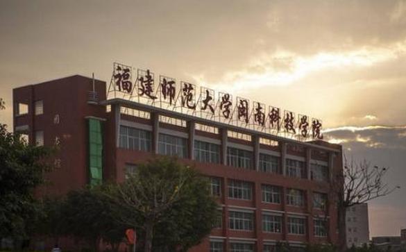 2019年福建师范大学闽南科技学院高考录取通知书发放时间-什么时候可以收到