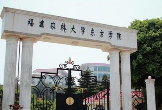 2019年福建农林大学东方学院高考录取通知书发放时间-什么时候可以收到