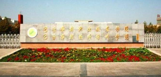 2019年巴音郭楞职业技术学院开设专业及招生专业目录表