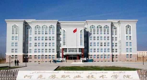 2019年阿克苏职业技术学院开设专业及招生专业目录表