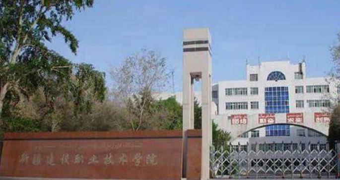 2019年新疆建设职业技术学院开设专业及招生专业目录表