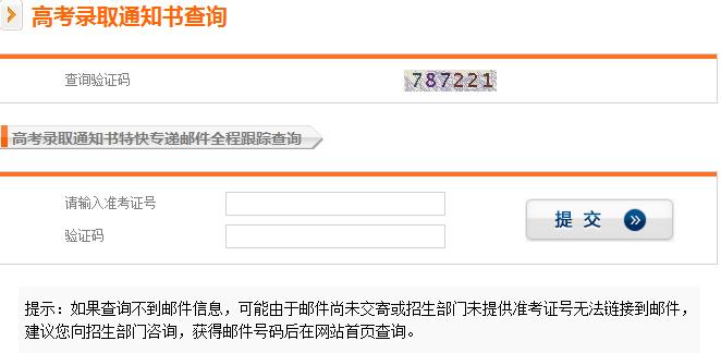 2019年长春福建福彩时时彩走势图录取通知书发放时间及通知书EMS查询入口