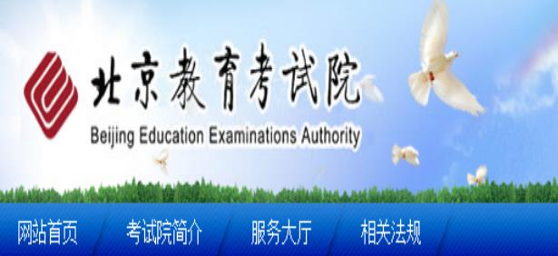 北京教育考試院官網:www.bjeea.cn