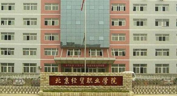 2019年北京经贸职业学院最好的专业排名及重点特色专业目录