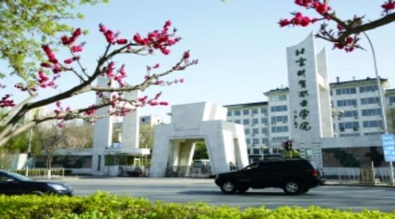 2019年北京财贸职业学院最好的专业排名及重点特色专业目录