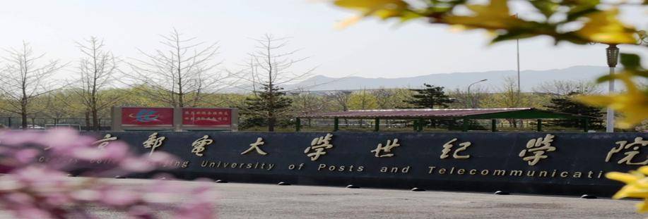 2019年北京邮电大学世纪学院新生开学报到时间及入学指南注意事项