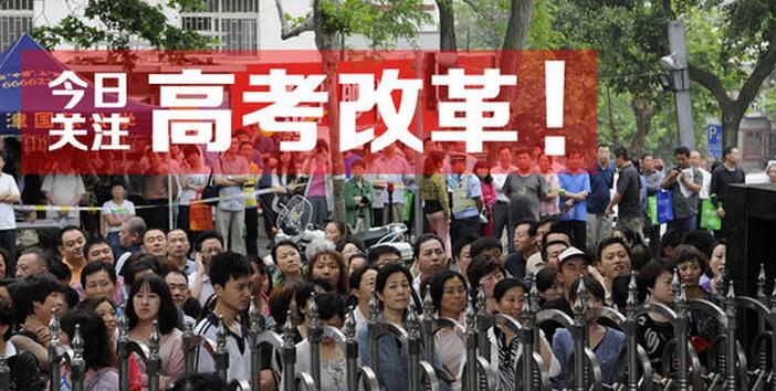 2020年北京進城務工人員隨遷子女在京參加高考招生考試實施辦法