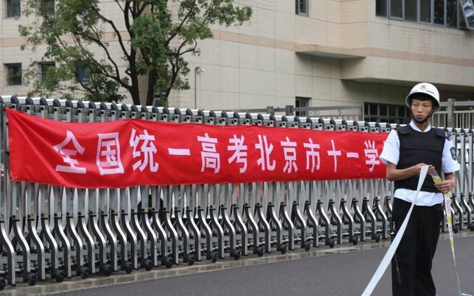2020年北京高考报名时间2019年11月1日8时至4日20时