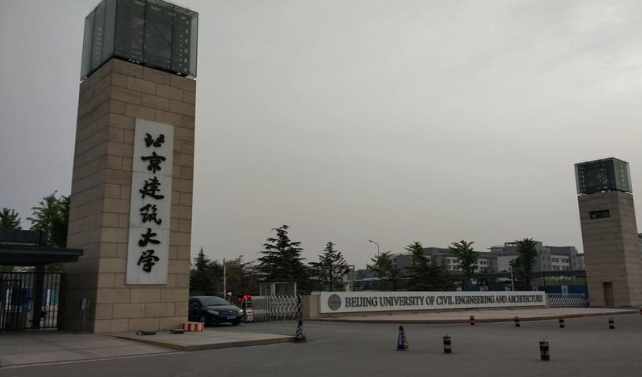 北京建筑大学分数线_北京建筑大学高考历年录取分数线一览表【2013-2018年】_高考助手网