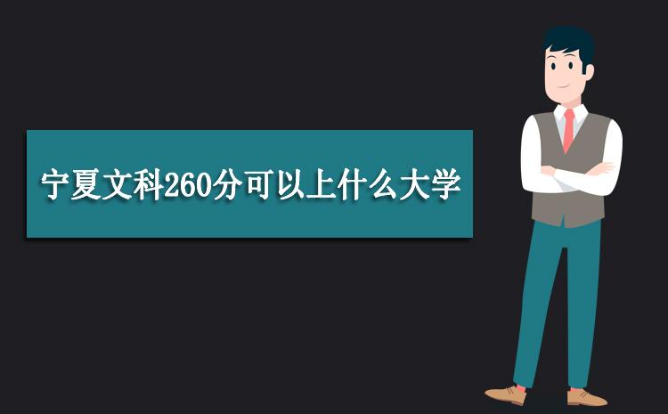 2021年宁夏文科260分可以上什么大学,高考260分能报考哪些学校