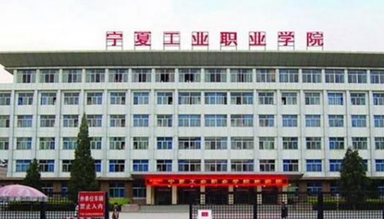 宁夏工业职业学院高考历年录取分数线一览表【2013-2018年】
