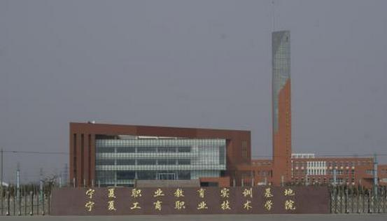 宁夏职业技术学院高考历年录取分数线一览表【2013-2018年】