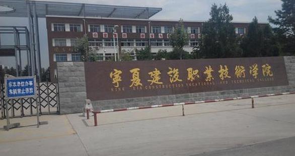 宁夏建设职业技术学院高考历年录取分数线一览表【2013-2018年】