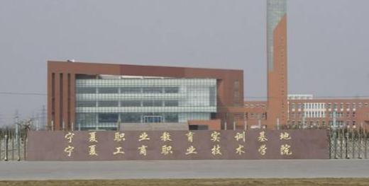 宁夏工商职业技术学院高考历年录取分数线一览表【2013-2018年】