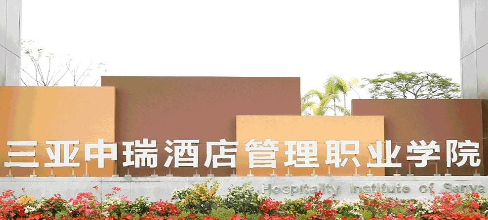 2019年三亚中瑞酒店管理职业学院新生开学报到时间及入学指南注意事项