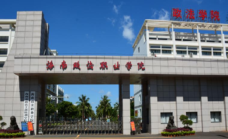 2019年海南政法职业学院新生开学报到时间及入学指南注意事项