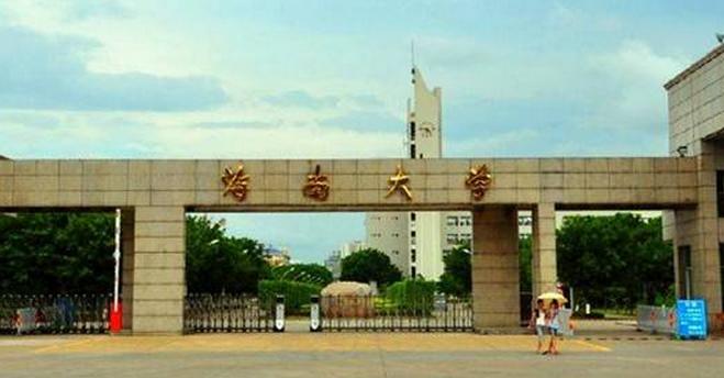 海南最差的二本大学名单,2019年海南省内二本院校排名
