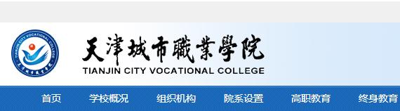 2019年天津城市职业学院高考录取结果公布时间及录取通知书查询入口