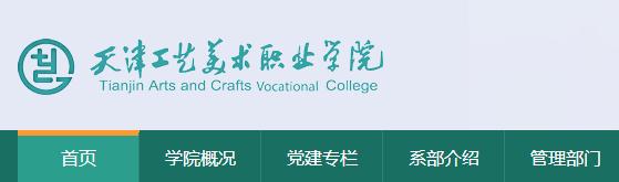 2019年天津工艺美术职业学院高考录取结果公布时间及录取通知书查询入口