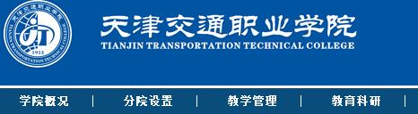 2019年天津交通职业学院高考录取结果公布时间及录取通知书查询入口