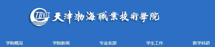 2019年天津渤海职业技术学院高考录取结果公布时间及录取通知书查询入口