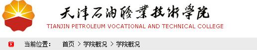 2019年天津石油职业技术学院高考录取结果公布时间及录取通知书查询入口