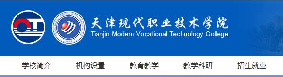 2019年天津现代职业技术学院高考录取结果公布时间及录取通知书查询入口
