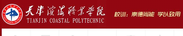 2019年天津滨海职业学院高考录取结果公布时间及录取通知书查询入口