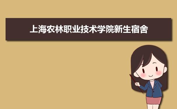 上海农林职业技术学院招生录取规则和录取条件顺序政策解读2022参考