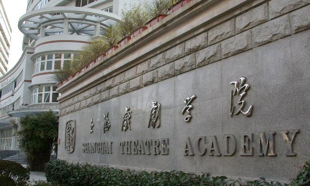 上海戏剧学院最新排名,2019年上海戏剧学院全国排名