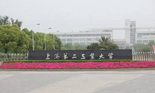 上海第二工業大學最新排名,2019年上海第二工業大學全國排名