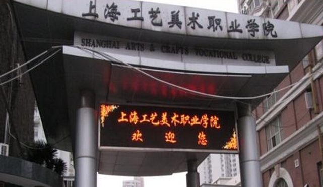 上海工藝美術職業學院最新排名,2019年上海工藝美術職業學院全國排名