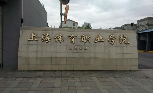 上海體育職業學院最新排名,2019年上海體育職業學院全國排名