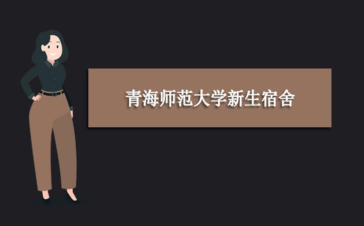 青海师范大学新生宿舍条件,宿舍有没有空调怎么样