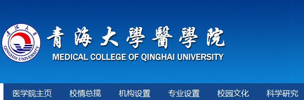 青海大学医学院教务处官网登录入口:http://yxy.qhu.edu.cn/xqzl