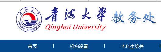 青海大学教务处官网登录入口:http://jwc1.qhu.edu.cn