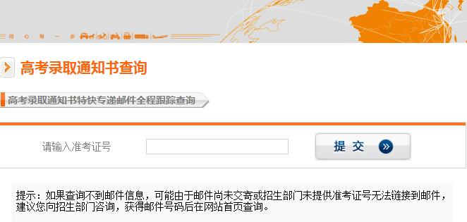 2019年青海大学录取通知书发放时间及通知书EMS查询入口