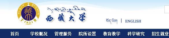 西藏大学教务处官网登录入口:http://www.utibet.edu.cn/index.html