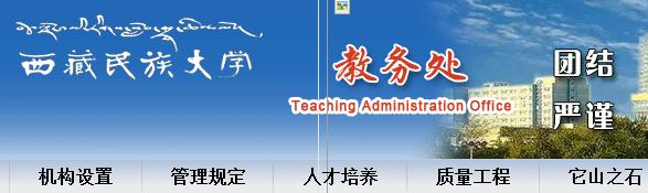 西藏民族学院教务网官网登录入口:http://www.xzmy.edu.cn/jwc