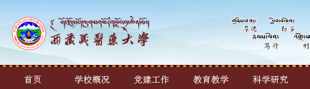 西藏藏医学院教务处官网登录入口:http://www.ttmc.edu.cn