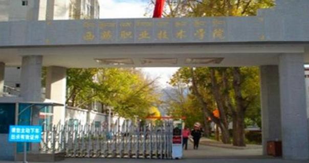 2019年西藏职业技术学院开设专业及招生专业目录表