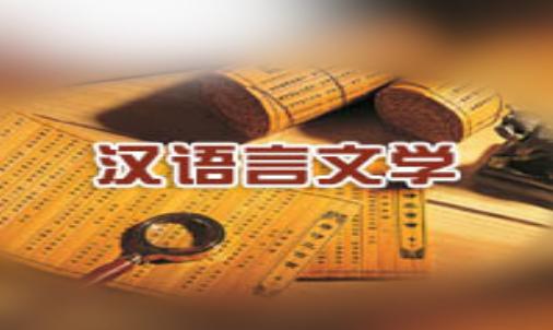 2019年全國漢語言文學專業大學排名(20強)